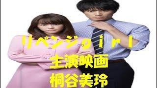桐谷美玲主演映画『リベンジgirl』に鈴木伸之ら!「すごく楽しみ」「勉...