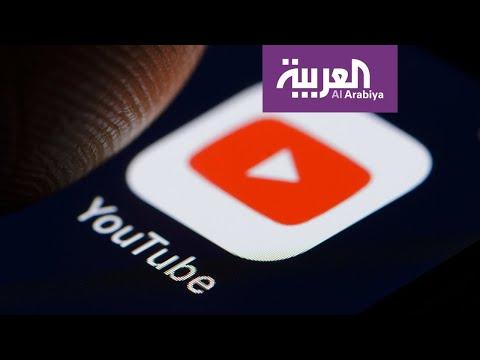 تفاعلكم | يوتيوبرز غاضبون بعد فرض قوانين على محتوى الأطفال  - نشر قبل 2 ساعة