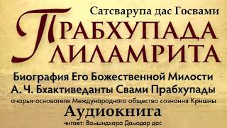 Прабхупада Лиламрита 55. ПОСЛЕДНИЙ УРОК (аудиокнига)
