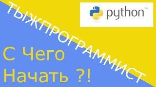 ТЫЖПРОГРАММИСТ 1.0 Python. С чего начать ?