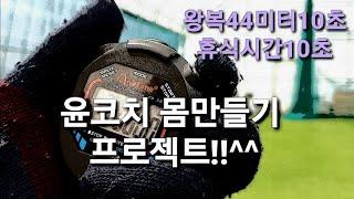 윤코치 몸만들기 프로젝트!!