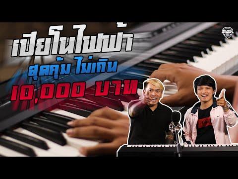 รีวิว l   เปียโนไฟฟ้าราคาถูก ฟังชั่นครบๆ บอดี้ระดับไฮเอน Pastel P6 | Music Entrance