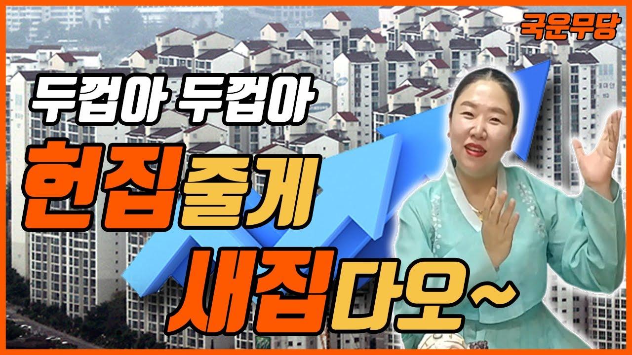[국운무당] 주택시장안정? 내집장만 할수있나? -찐무당하울tv