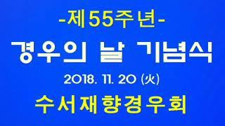 ●제55주년 경우의 날 기념식 영상/서울 수서경우회