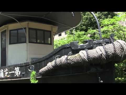 Old Japanese WW2 Ship Landmark near Shinegawa Station Tokyo Japan