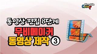 무비메이커 동영상 편집 제3탄, 윈도우 Movie Ma…