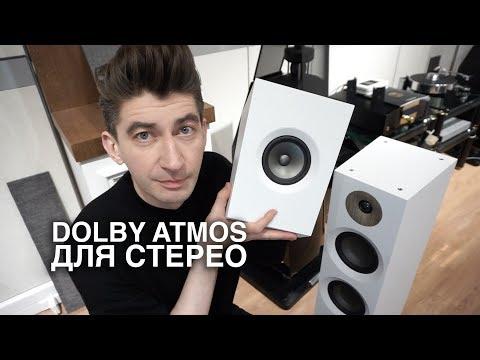 Акустика Jamo S 809 с модулем Dolby Atmos