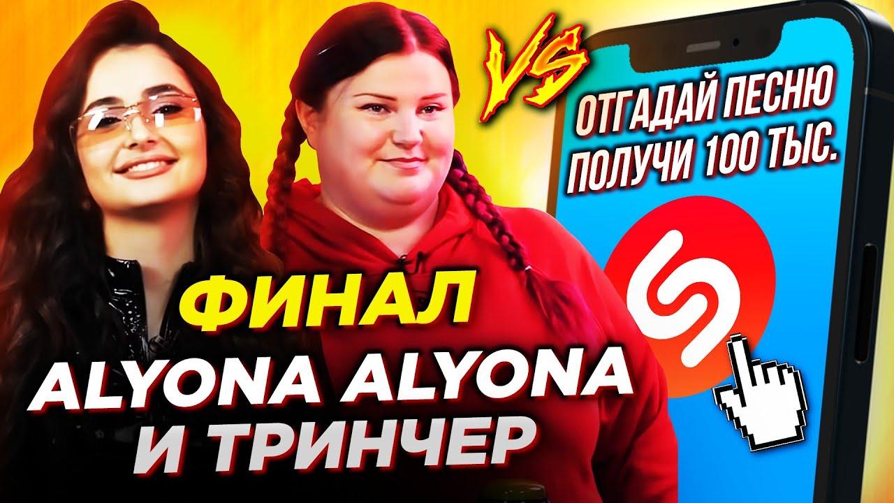 alyona alyona и ТРИНЧЕР против ШАЗАМ - Финал! Отгадай ЗА ДЕНЬГИ karnaval, ВИА Гра, ВВ | ШоЗаСонг