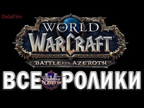 World of Warcraft: Battle for Azeroth - Все Ролики (Хронология)