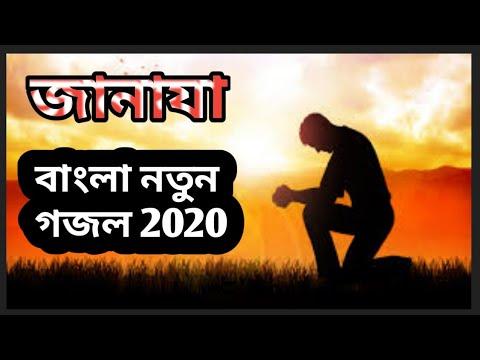বাংলা নতুন গজল 2020   Bangla New Arbi Gojol 2020   WORLD BDExpress *New Gojol*