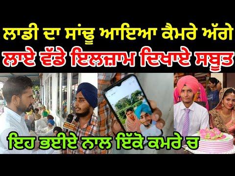 Download Lovepreet Singh Ladi Da Sanddhu Aya Camere Agge Saboota Samet Kite Wadde Khulase