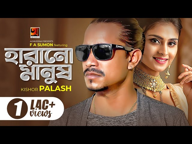 Harano Manush by Kishor Palash Video Song Download