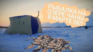 Весенняя рыбалка на озере Чаны Клёв крупного карася C комфортом в палатке PolarBird с дровяной печью