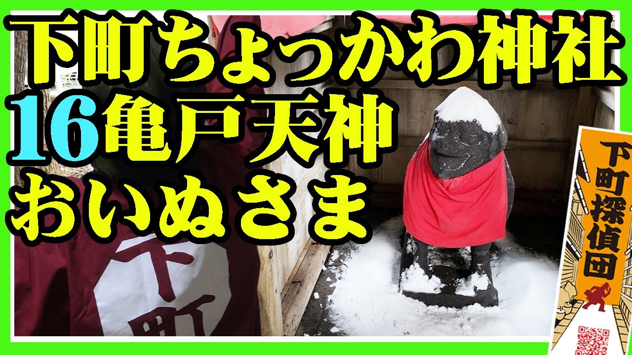 0633★下町ちょっかわ神社16★東京の亀戸天神のその裏にお犬様と呼ばれる犬