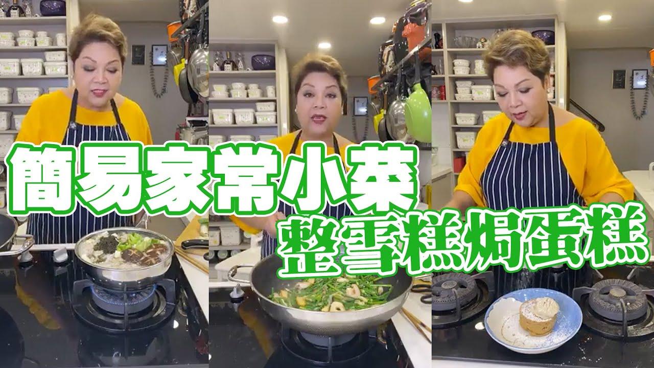 肥媽廚房 | 整簡易家常小菜 整雪糕 焗蛋糕 - YouTube