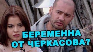 Яна Шафеева беременна от Черкасова? Последние новости дома 2 (эфир за 24 мая, день 4397 )