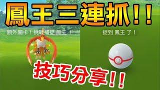 failzoom.com - 【Pokémon Go】鳳王三連抓!技巧分享!