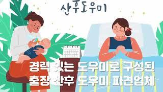 김해 해피케어산모도우미
