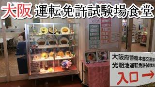 大阪運転免許試験場食堂めし!