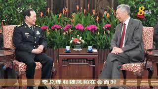 李显龙总理接见 中国国务委员兼防长魏凤和