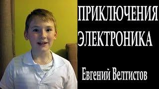 """о фильме """"Приключения Электроника"""""""