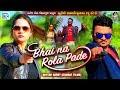 Download Bhai Na Rola Pade | Saurabh Rajyaguru | Mamta Soni | Latest Gujarati DJ Song 2017 | RDC Gujarati MP3 song and Music Video