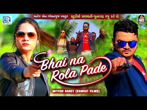 Bhai Na Rola Pade   Saurabh Rajyaguru   Mamta Soni   Latest Gujarati DJ Song 2017   RDC Gujarati