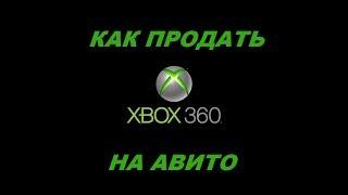 Как правильно продать XBOX 360 на АВИТО