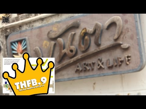 แผนที่งาน Thai Rap Freestyle Battle V.9