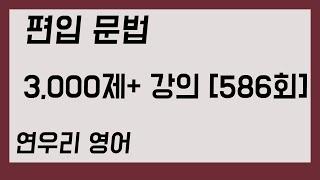 편입 문법 3,000+ 강의 586회