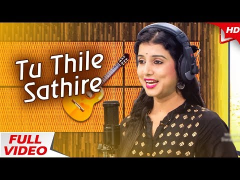 Tu Thile Sathire | Romantic Song | Dipti | Sidharth TV | Sidharth Music