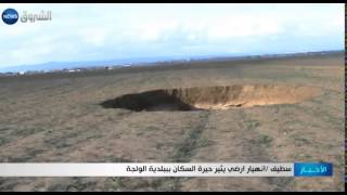 Cratère mystérieux à Sétif Algérie 24 Février 2015