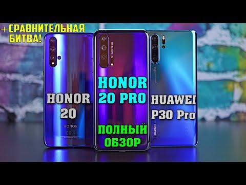 Honor 20 Pro полный обзор в сравнении C Honor 20 и Huawei P30 Pro! Что лучше взять? [4K]
