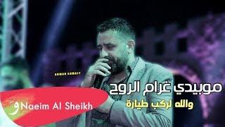 نعيم الشيخ - موال عشقهن  بالجذب  ياناس [ شايب ذايب ] Naeim Alsheikh - Mo Bedy Gharam Alaroh