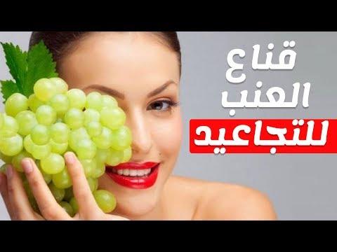 67ea96241  اقنعة وماسكات العنب للتجاعيد وشد البشرة وترطيب وتنظيف البشرة - YouTube