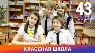 Классная Школа. 43 Серия. Сериал. Комедия. Амедиа