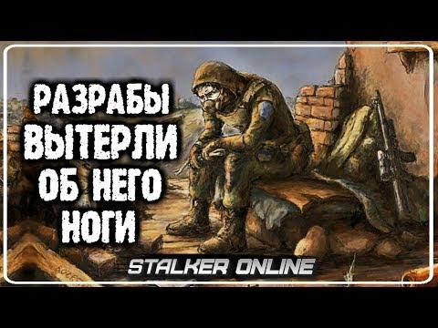 ( UPD: ЕГО РАЗБАНИЛИ!!! ) Добропочта для игрока об которого разработчики Сталкер Онлайн вытерли ноги