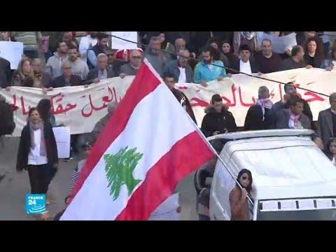 لبنان: مسيرة في بيروت منددة بالبطالة والطرد التعسفي للعمال  - 10:55-2019 / 1 / 14
