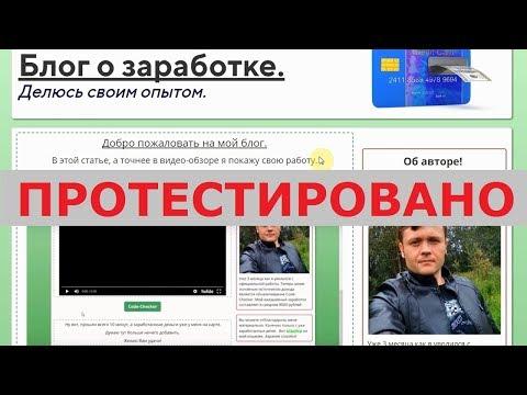 Сергей Волков на своем блоге говорит правду о Code-Checker от Даниила Шелковского? Честный отзыв.