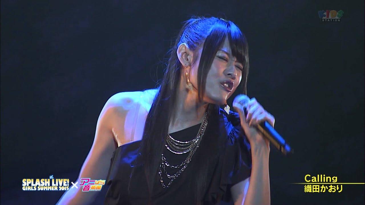 織田かおり calling - YouTube