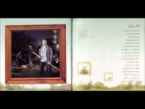 Hamza Namira - El Midan