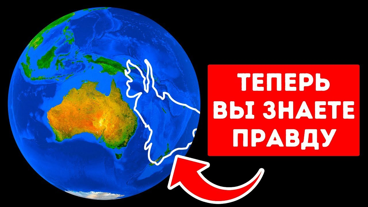 Скрытый континент наконец-то найден