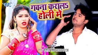 Shushil Singh ( 2020 ) सुपरहिट होली सांग | Gawana Karala Holi Me | Bhojpuri Hit Holi Geet