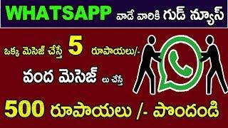 Whatsapp Money Earning Trick   Make Money On Whatsapp In 2018 TELUGU s