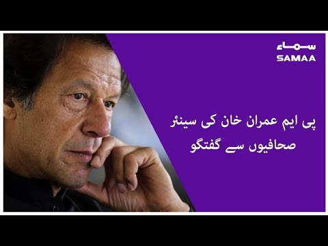 PM Imran Khan ki Senior Sahafion se Guftugu | SAMAA TV | 03 Dec 2018