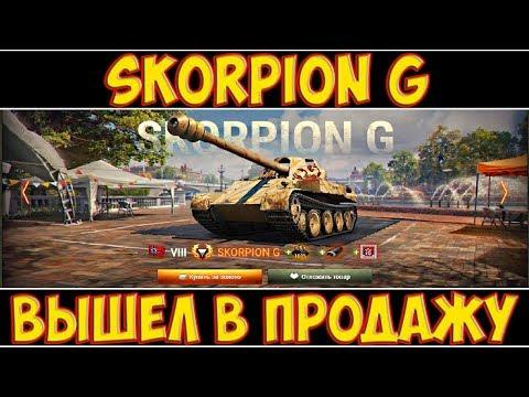 Rheinmetall Skorpion G - ВЫШЕЛ В ПРОДАЖУ! ДЕНЬ 20