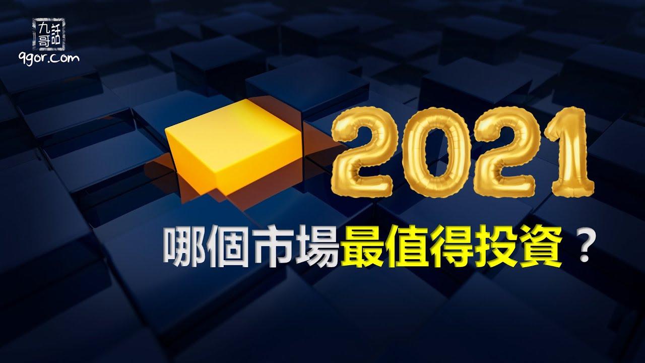 210117 九哥周報  2021年那一個市場最值得投資?
