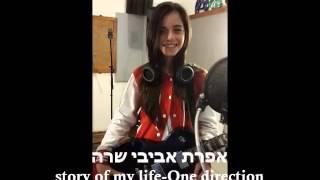 שיר בת מצווה - אפרת אביבי שרה story of my life - one direction