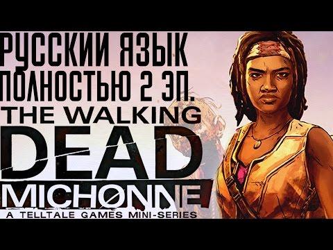 СТРИМХОДЯЧИЕ МЕРТВЕЦЫ МИШОН прохождение 2 сезона игры на русском  THE WALKING DEAD MICHONNE