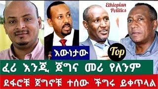 Ethiopian- እውነታው ፈሪ እንጂ ጀግና የሚፈራ መሪ የለንም ስለዚ ጥያቄው ይቀጥላል ጀግኖቹ ደፋሮቹማ ተሰውተዋል